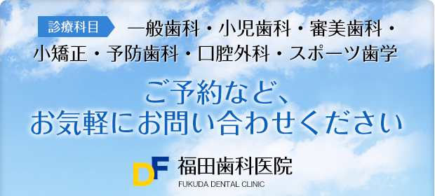 ukuda Dental Clinic in Nishi Ward, Saitama City offers treatments in various fields including general dentistry, pediatric dentistry, cosmetic dentistry, minimal tooth movement, preventive dentistry, dental surgery and sports dentistry.